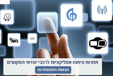 תחרות פיתוח אפליקציות לרכבי יונדאי