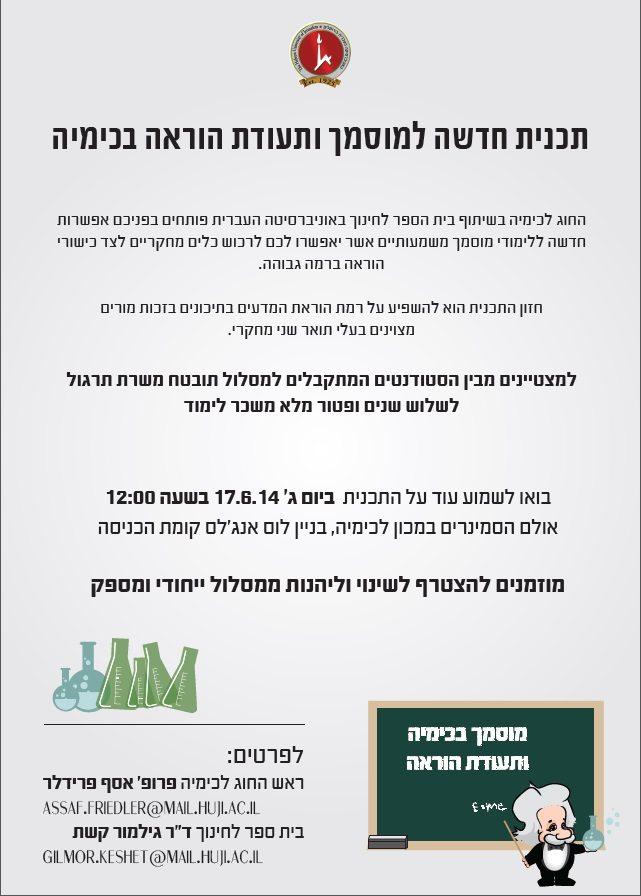 תכנית חדשה - תואר שני בכימיה ותעודת הוראה של האוניברסיטה העברית