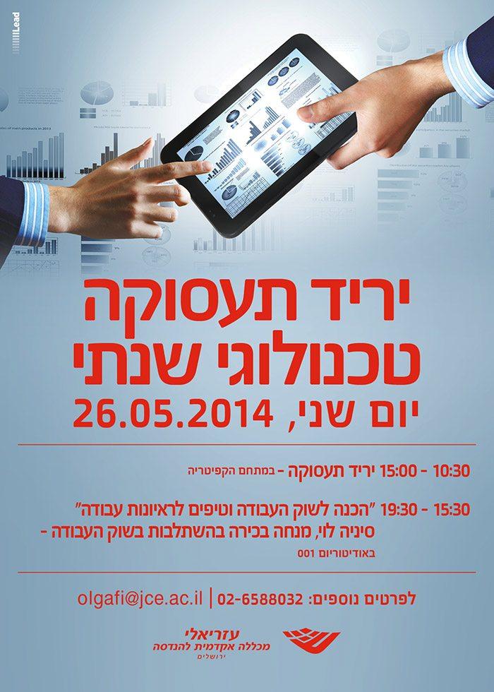 יריד תעסוקה טכנולוגי שנתי 26.05.2014