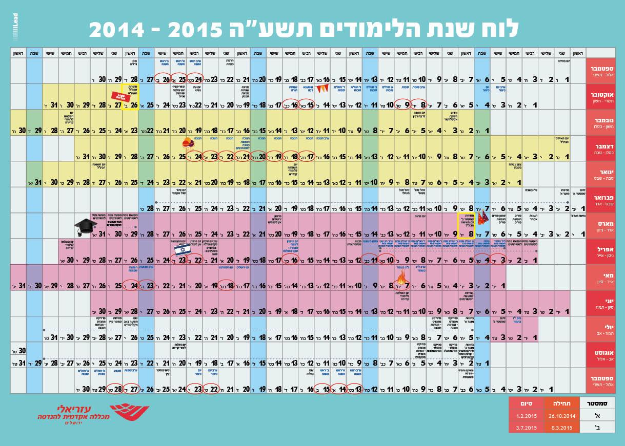 """לוח אירועים לשנת תשע""""ה 2014-15"""