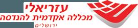 עזריאלי – מכללה אקדמית להנדסה ירושלים
