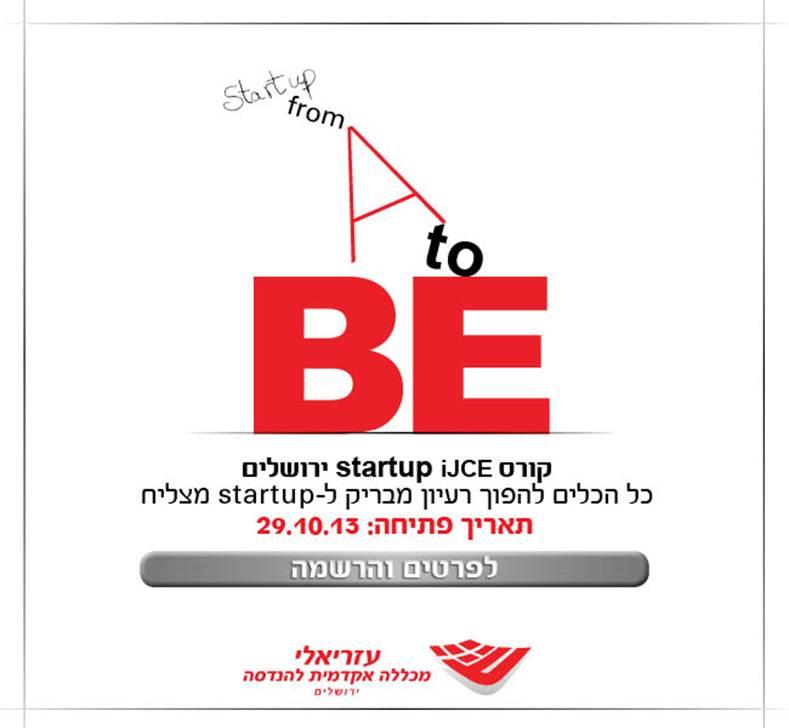 פתיחת קורס startup iJCE בעזריאלי - מכללה אקדמית להנדסה ירושלים