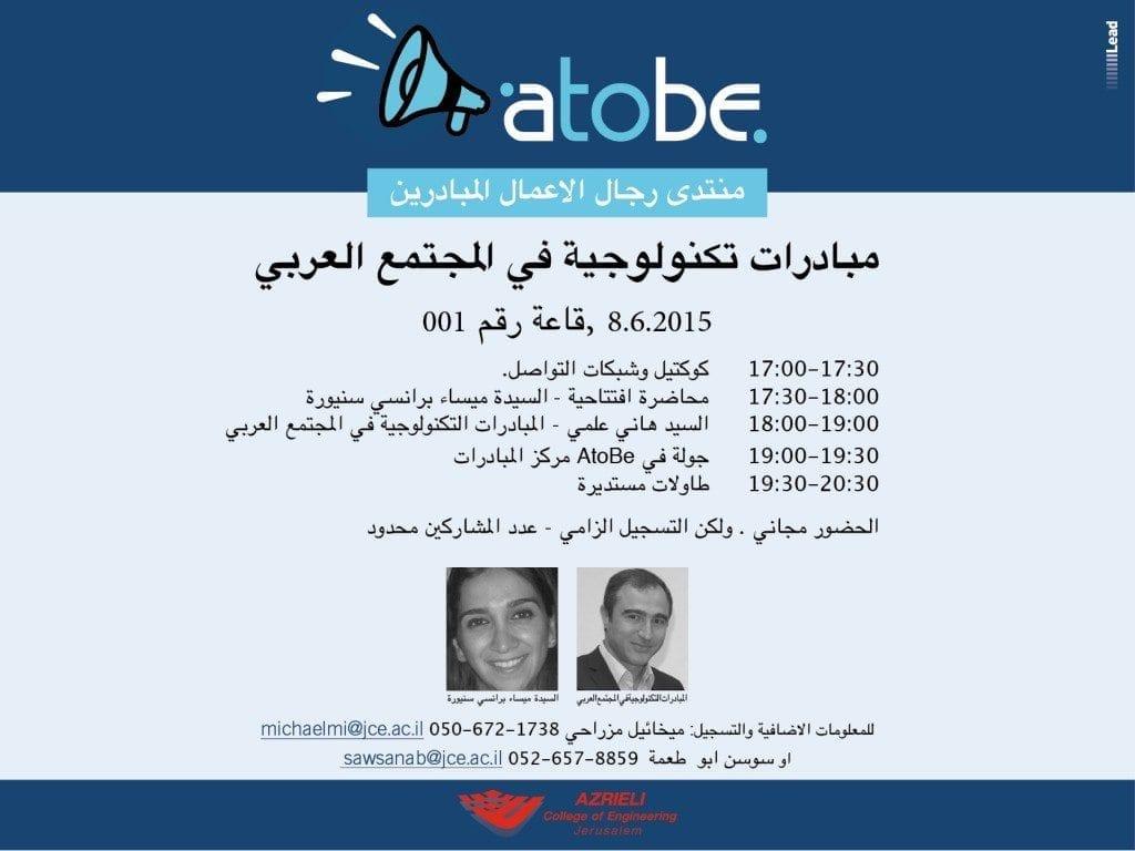 yazmot meeting arab