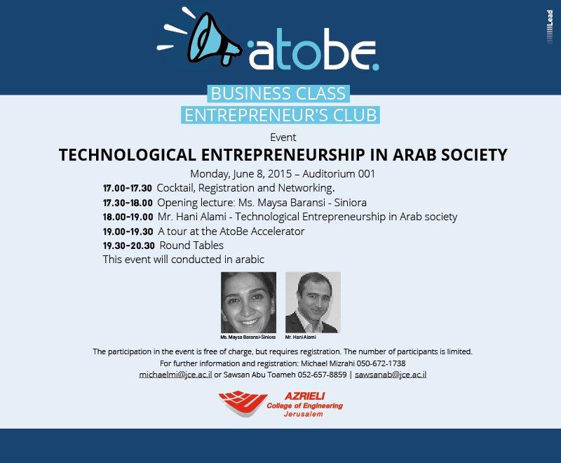 כנס יזמות לחברה הערבית