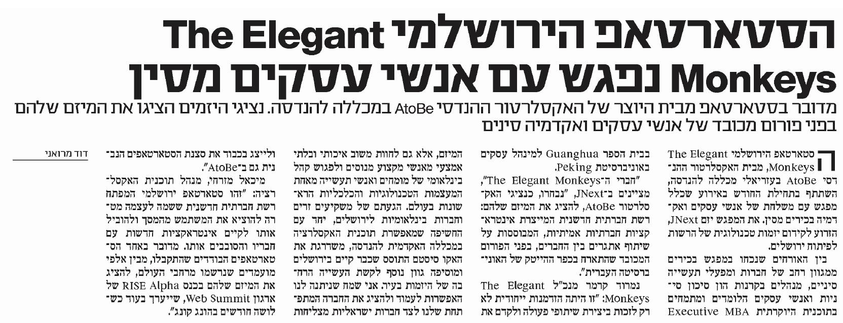 elegant monkeys- 22.4.15 כתבה שפורסמה בעיתון כל העיר