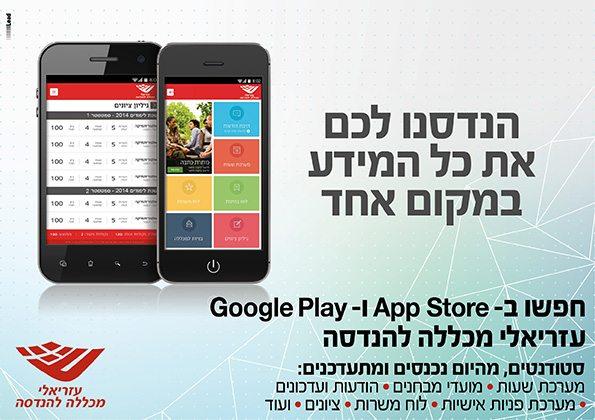 אפליקציית הסטודנטים של עזריאלי מכללה אקדמית להנדסה ירושלים