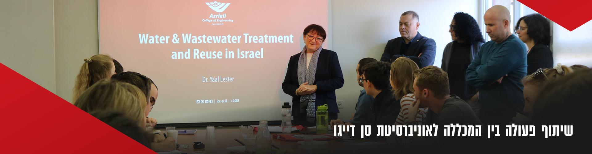 שתוף פעולה אקדמי בין ירושלים לסאן דייגו – קורס משותף בתחום המים