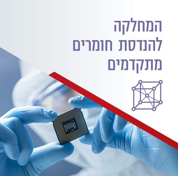 לימודי הנדסת חומרים בירושלים
