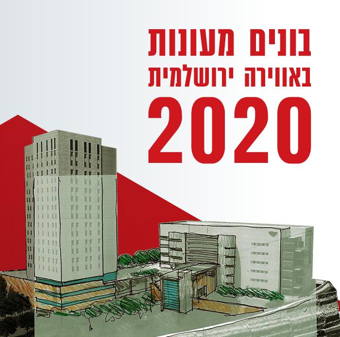 חזון המכללה - מוסד אקדמי המוביל בתחומי ההנדסה, לטובת פיתוח החברה והתעשייה בירושלים ובישראל