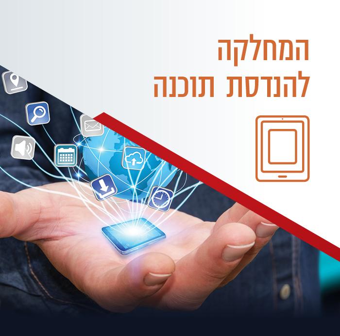 לימודי תואר בהנדסת תוכנה בירושלים