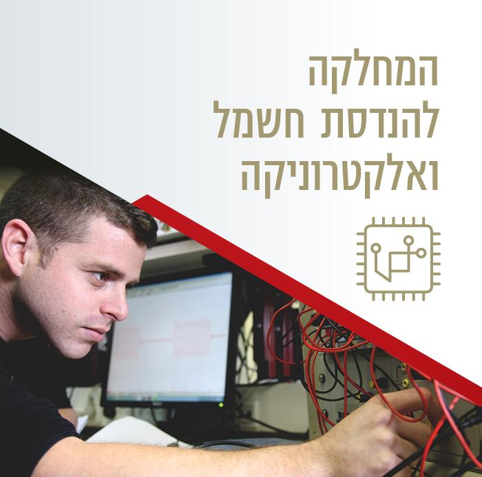 כתבו עלינו - פרסומים על מחלקת הנדסת חשמל ואלקטרוניקה