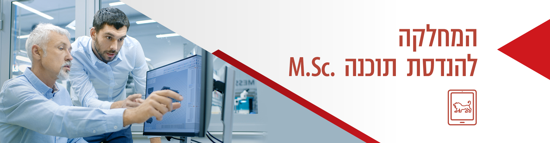 לימודי הנדסת תוכנה לתואר שני .M.Sc