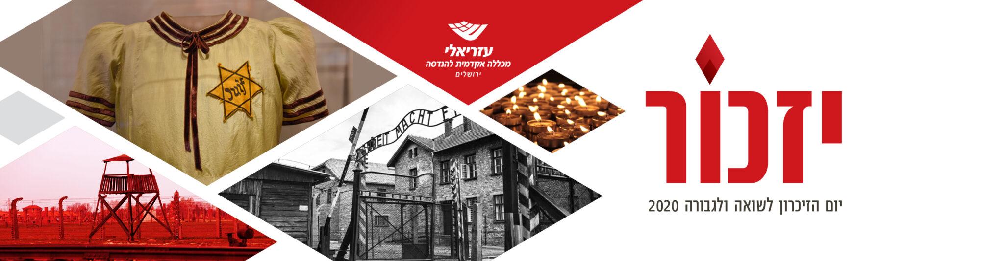 יום השואה 2020