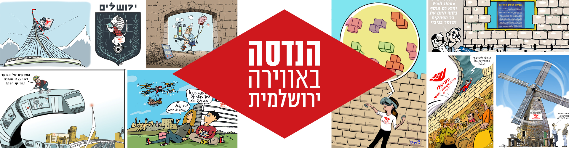 """מאיירים את ירושלים: """"הנדסה באווירה ירושלמית"""""""