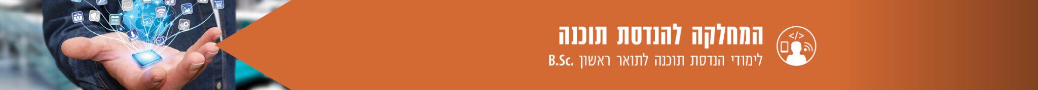 לימודי הנדסת תוכנה לתואר ראשון .B.Sc