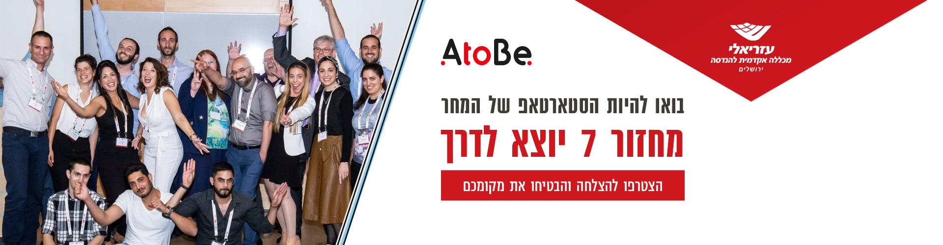מחזור 7 של AtoBe יוצא לדרך