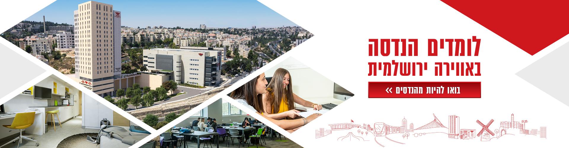 לומדים הנדסה באווירה ירושלמית