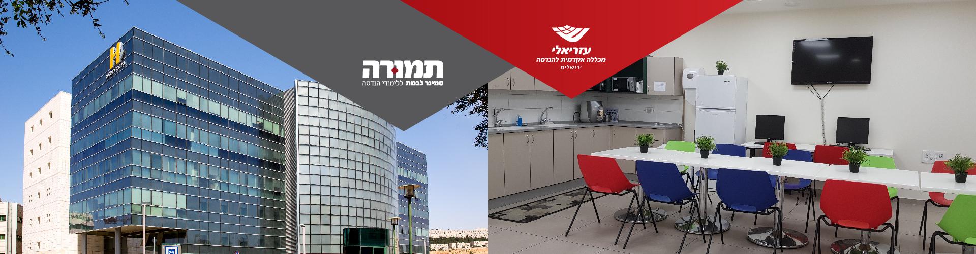 סמינר תמורה – עזריאלי מכללה אקדמית להנדסה ירושלים, הסמינר המוביל ללימודי הנדסה והייטק לבנות המגזר החרדי
